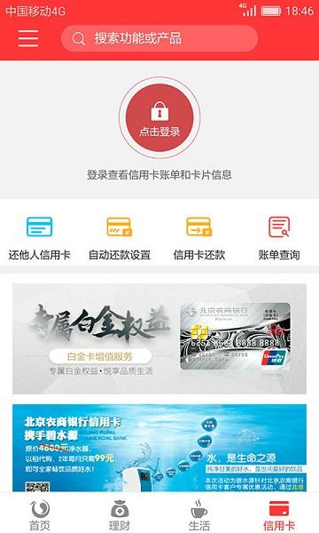 苹果北京农商银行APP v1.11.0 ios版 0