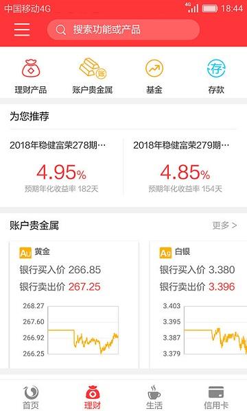 苹果北京农商银行APP v1.11.0 ios版 2