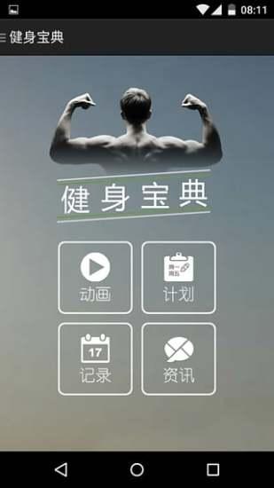 健身宝典(手机健身房) v2.2.7 钱柜娱乐官网版 0