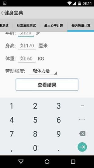 健身宝典(手机健身房) v2.2.7 安卓版 1
