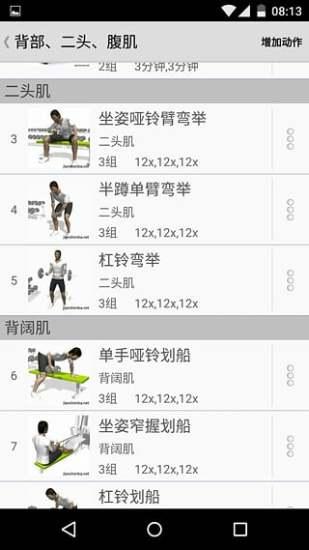 健身宝典(手机健身房) v2.2.7 安卓版 4