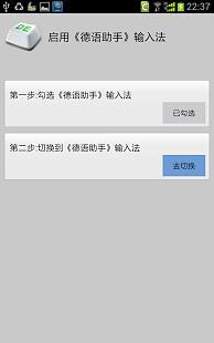 德语助手输入法 v1.2 安卓版 0
