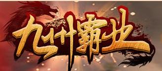 九州霸业手机游戏ios版 v1.1.5 iphone版