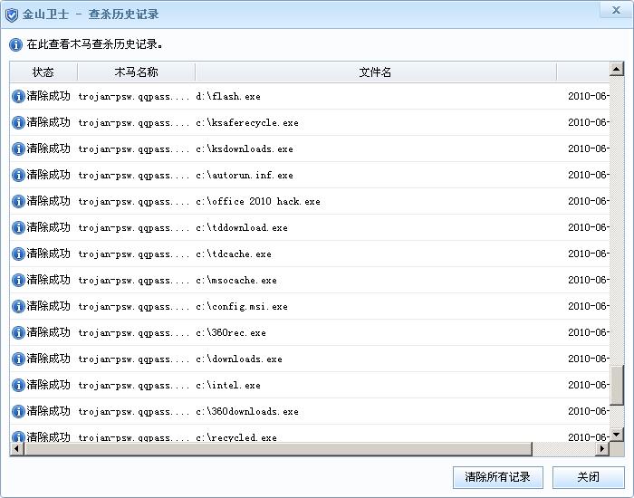 文件夹变成exe病毒专杀工具 v1.0 简体中文安装版 0