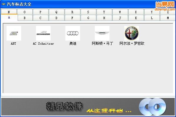 汽车标志大全软件 v1.0 最新版 0