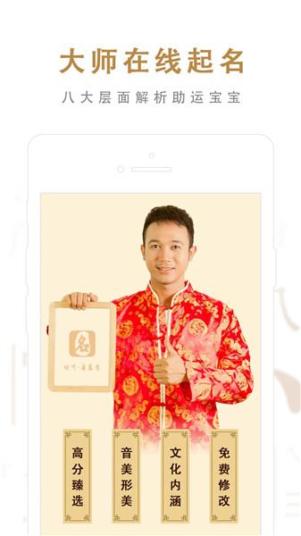 起名取名大师app