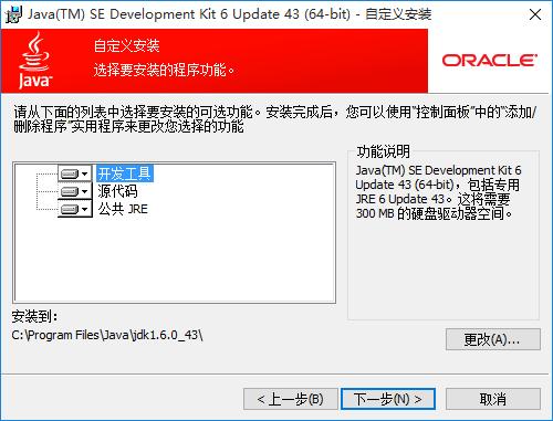 jdk1.7  64位(JAVA运行环境) 官方版 0