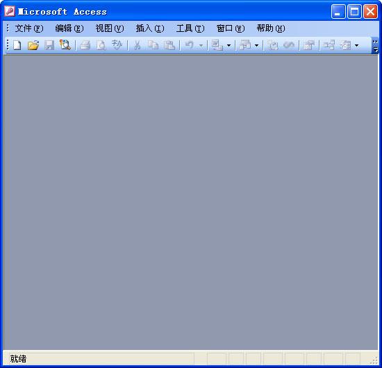access2003完整版下载 access2003免费版下载 当易网