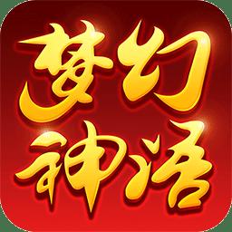 梦幻神语苹果版