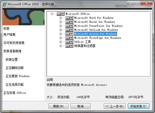 word2000完整版 官方版 0