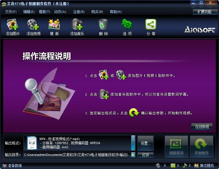艾奇视频电子相册制作qg678钱柜678娱乐官网