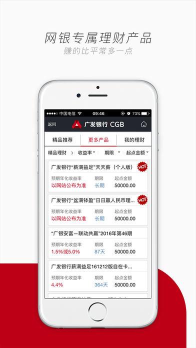 广发银行苹果版