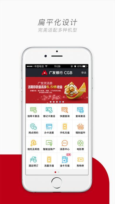 广发手机银行iPhone版