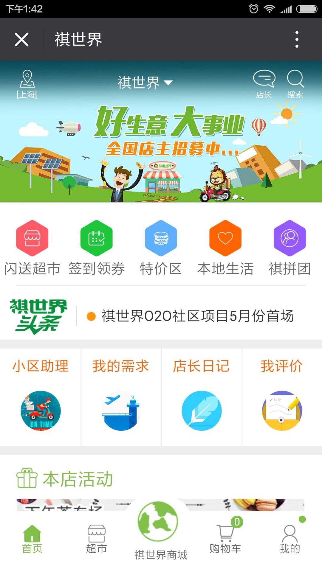 祺世界 v1.0 官方安卓版