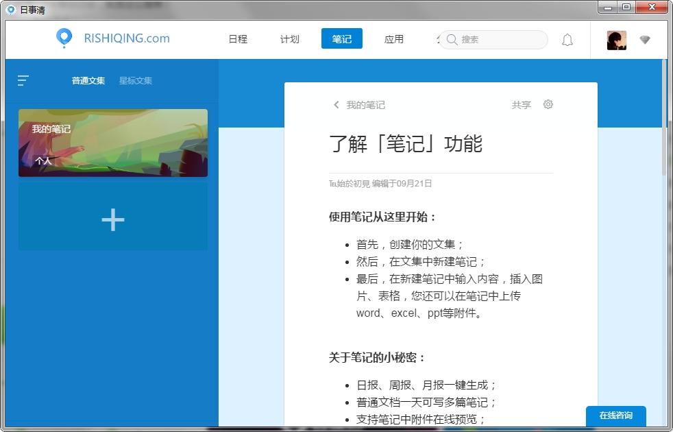 日事清(团队日程管理软件) v3.3.1 官方版 0