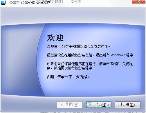 分屏王软件 v6.0 官方版 0