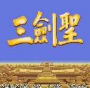 三国志2三剑圣街机游戏