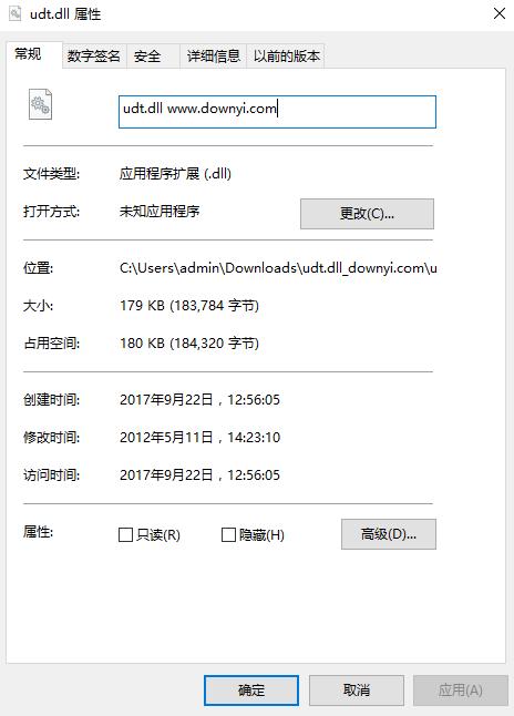 udt.dll文件  0