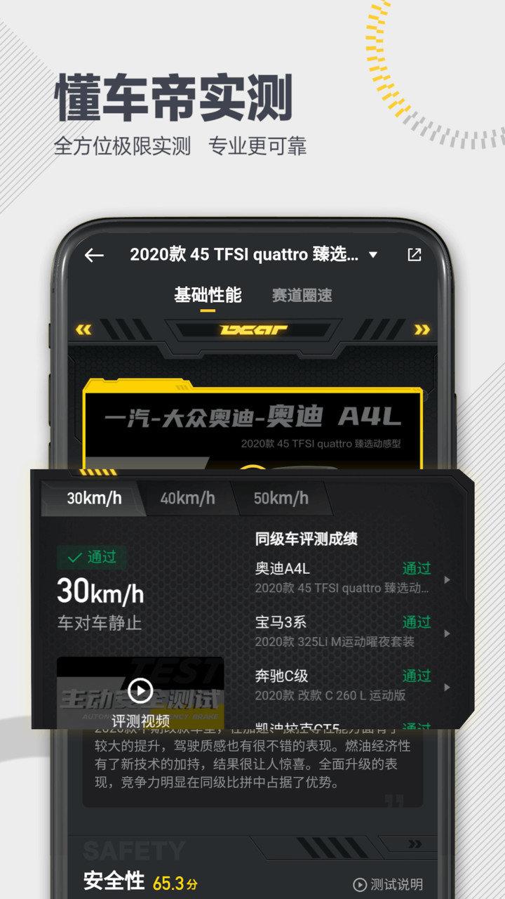 懂車帝蘋果手機版 v6.0.6 iphone官方版 0