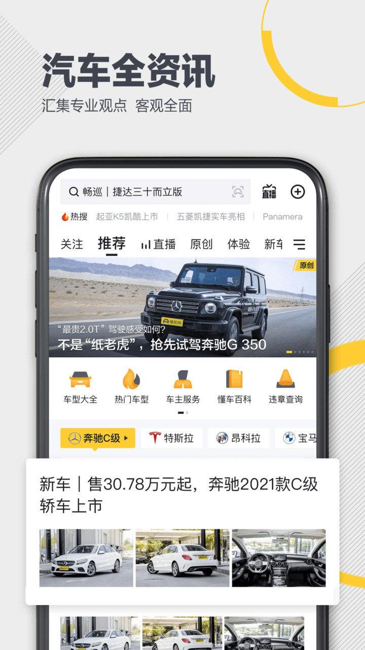 懂車帝蘋果手機版 v6.0.6 iphone官方版 1