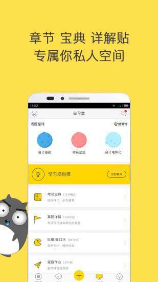 会计帮手机版 v4.0.4 安卓版 2
