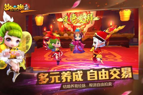 17173梦幻西游手游 v1.194.0 安卓版1
