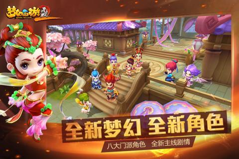 17173梦幻西游手游 v1.194.0 安卓版3
