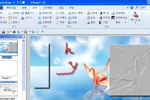 HyperSnap7(游戏截图软件) V7.28.05 绿色版0