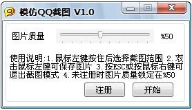模仿QQ截图