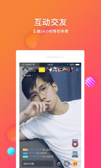 天香直播app