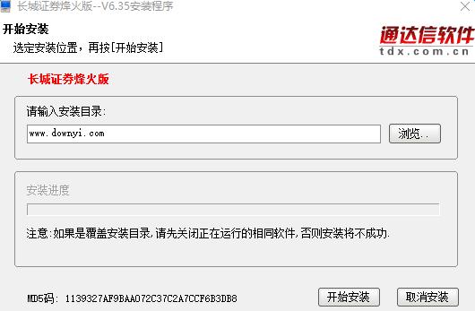 长城证券峰火版 v6.55 免费版 0