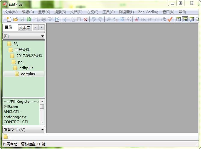 EditPlus3�程�件 v3.41 永久免�M版 0