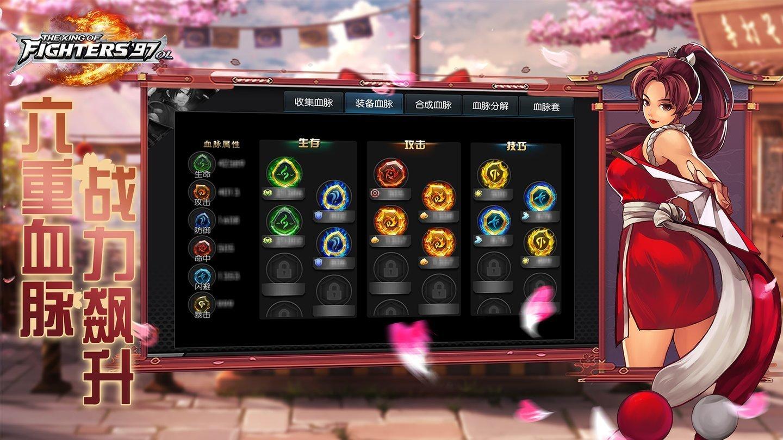 拳皇97olios账号版 v4.6.1 iphone版 2