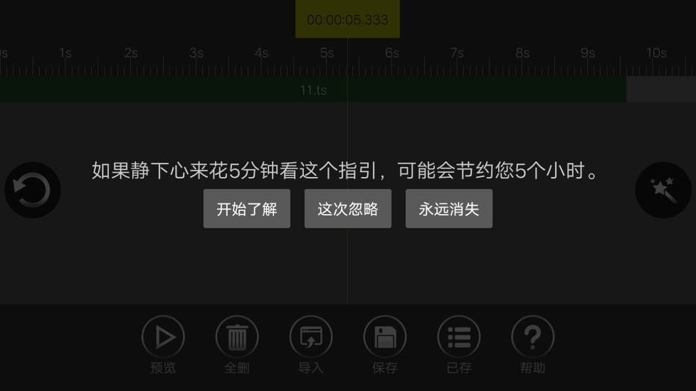 ԭ�Ƕ�����Ƶ�༭��ios�°� v1.3 iphone�� 0
