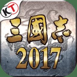三国志2017PC版