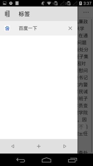 旋风浏览器软件 v4.0.0.1 安卓版 0
