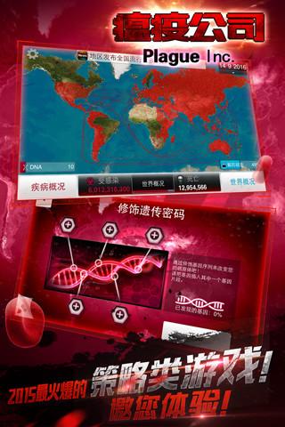 瘟疫公司中文破解版 v2.0.0 安卓无敌版0