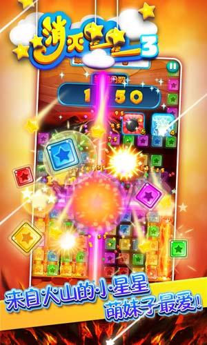 消灭星星3手机版