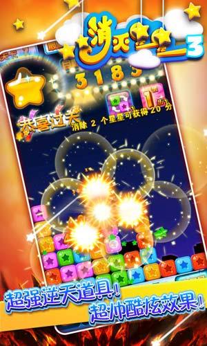消灭星星3最新手机版 v8.5.2 安卓版 2
