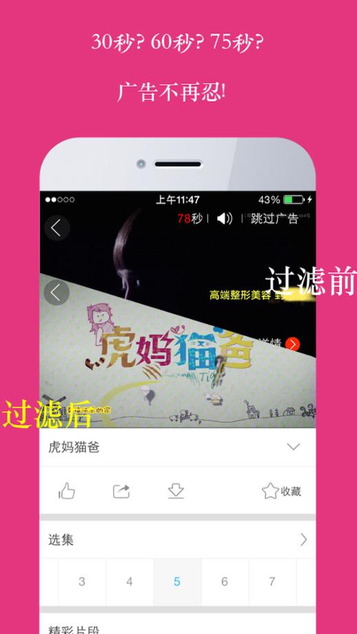 神猎手ios版 v2.1  iPhone越狱版0