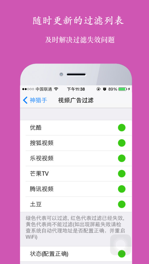 神猎手ios版 v2.1  iPhone越狱版1