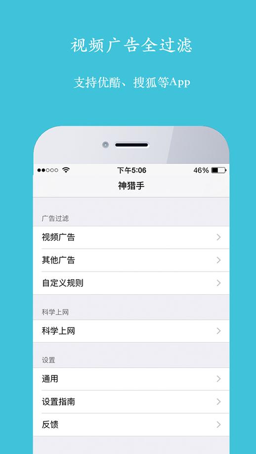 神猎手ios版 v2.1  iPhone越狱版2
