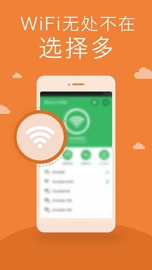 超速wifi钥匙软件 v3.6 安卓版 1