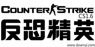 cs1.6下载电脑版安装包_反恐精英cs1.6中文版下载_cs1.6单机版