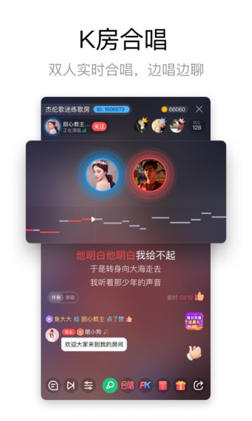 酷狗唱唱2019 v1.8.0 安卓最新版 0