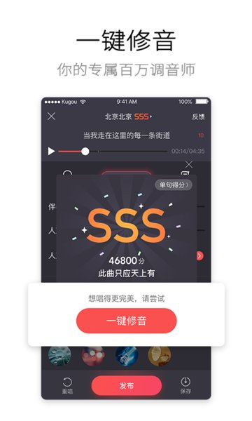 酷狗唱唱2019 v1.8.0 安卓最新版 3