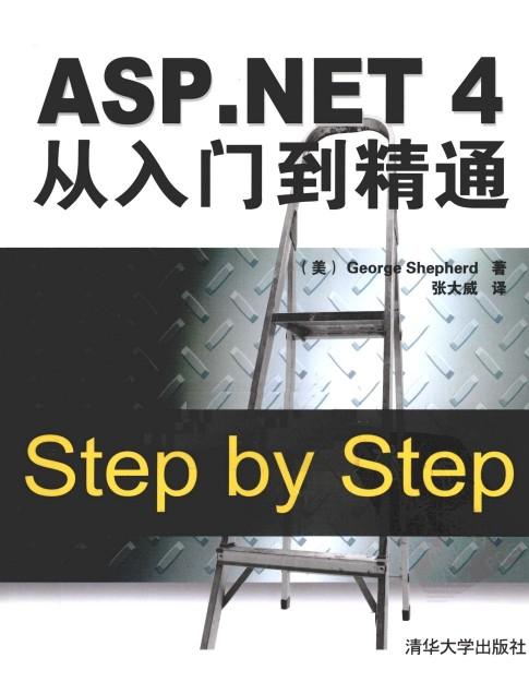 ASP.NET从入门到精通第4版 pdf高清版0