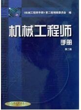 机械工程师资格考试指导书(pdf)