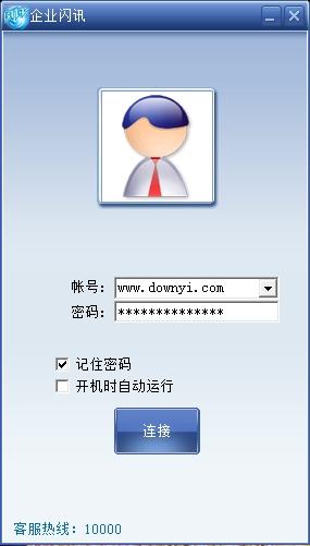 企业闪讯电脑版 v2.5.0063 免费版 0