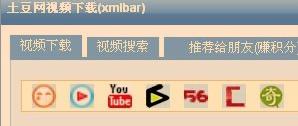 xmlbar土豆网视频下载工具